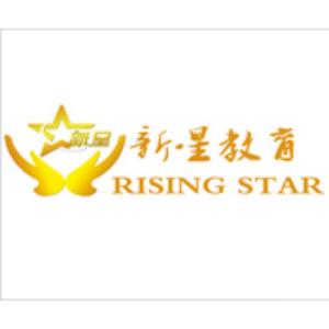 濟寧新星文化發展有限公司