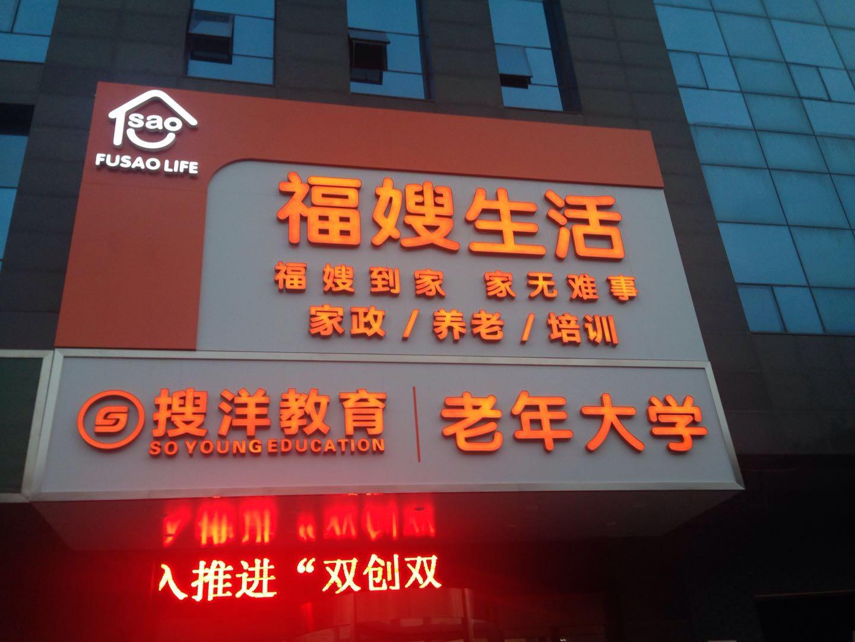 河北省華珂家政服務職業培訓學校