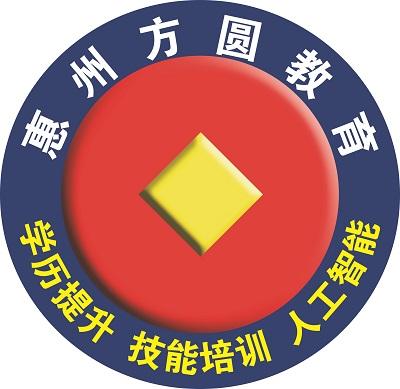惠州市惠城區方圓電腦職業培訓學校