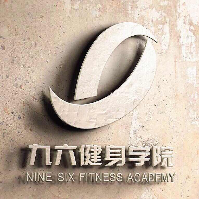 九六健身學院
